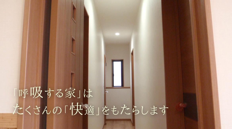 自然素材の家-呼吸する家