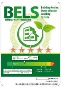 BELS 最高等級5つ星